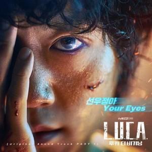 선우정아 - your eyes (tvN 루카 : 더 비기닝OST) [REC,MIX,MA]Mixed by 최민성