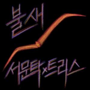 서문탁x트리스 - 불새 [REC,MIX,MA]Mixed by 김대성