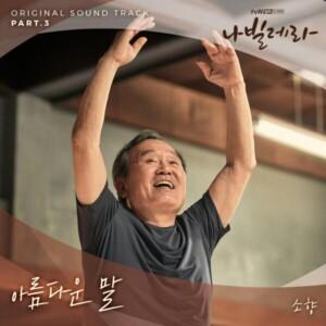 소향 - 아름다운말 (tvN드라마 나빌레라OST) [MIX,MA]Mixed by 김대성