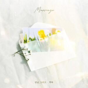조바울 - Marriage [REC,MIX,MA]Mixed by 최민성