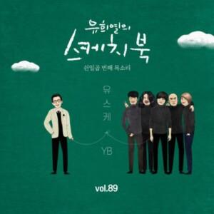 YB - 나의 외로움이 널 부를 때 (원곡 장필순) (유희열의 스케치북) [MIX,MA]Mixed by 김대성