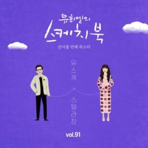 스텔라장 - 뿔 (원곡 패닉) (유희열의 스케치북) [MIX,MA]Mixed by 김대성