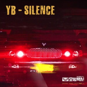 YB - SILENCE (SBS드라마 모범택시OST) [REC,MIX,MA]Mixed by 김대성