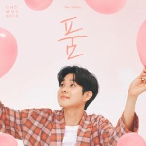 최우식 - 품(feat.픽보이) [MIX]Mixed by 김대성