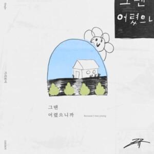 기리보이 - 그땐 어렸으니까 [MIX,MA]Mixed by 김대성