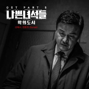 산체스&진돗개- SUNSET [REC,MIX,MA] Mixed by 김대성
