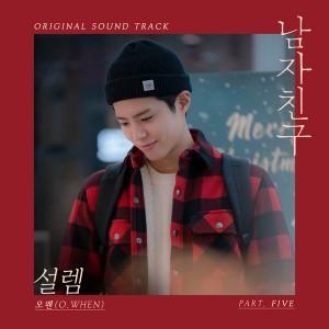 오왠 - 설렘 [REC,MIX,MA] Mixed by 김대성