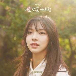 잔나비 (Jannabi)  - 처음 만날때처럼 [MIX,MA] Mixed by 김대성