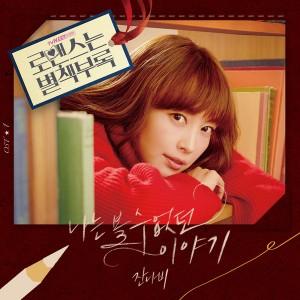 잔나비 (Jannabi)  - 나는 볼 수 없던 이야기 [REC,MIX,MA] Mixed by 김대성