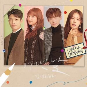 검정치마 (The Black Skirts) - 어떤 날 [REC,MIX,MA] Mixed by 김대성