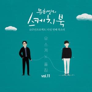 폴킴 - 이런 엔딩 [MIX,MA] Mixed by 김대성