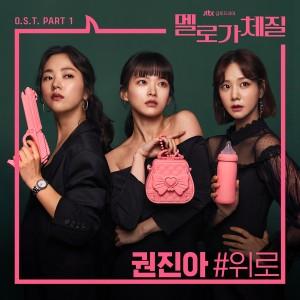 권진아 - 위로 [REC,MIX,MA] Mixed by 김대성