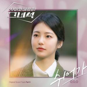 O.O.O (오오오) - 쉬어가 [REC,MIX,MA] Mixed by 김대성