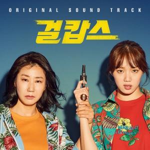 걸캅스 OST  [MIX,MA] Mixed by 김대성