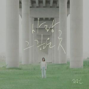 정인 - 사랑 그 깊은 곳 [MIX,MA] Mixed by 최민성