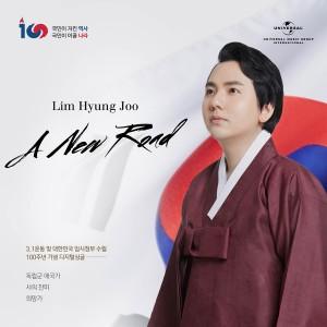임형주 - A New Road [REC,MIX,MA] Mixed by 김대성