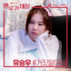 유승우 - 거짓말이네 [REC,MIX,MA] Mixed by 김대성