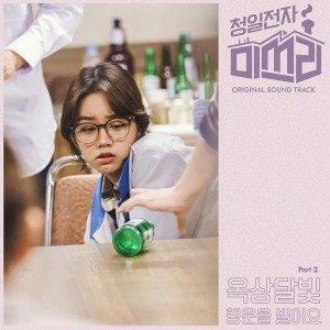 옥상달빛 - 행운을 빌어요 [REC,MIX,MA] Mixed by 김대성