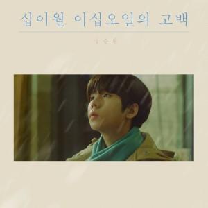정승환 - 십이월 이십오일의 고백 [REC,MIX] Mixed by 김대성