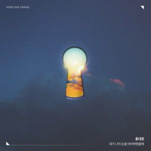 홍대광 - 네가 나의 눈을 바라봐줬을때 [MIX,MA] Mixed by 김대성