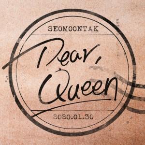서문탁 - Dear. Queen [REC,MIX,MA] Mixed by 김대성