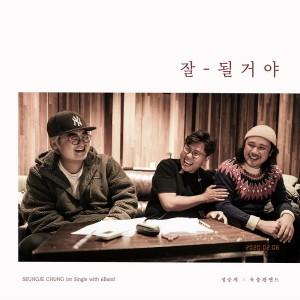 정승제 & 육중완밴드 - 잘될 거야 [REC,MIX,MA] Mixed by 김대성